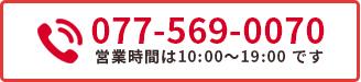077-569-0070 営業時間は10:00〜19:00です