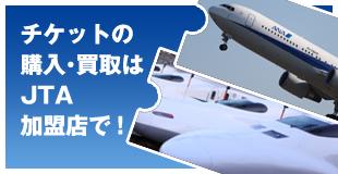JTA(日本チケット商協同組合)加盟店のイメージ