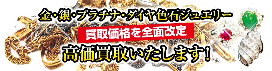 金銀プラチナ・ダイヤ色石ジュエリー高価買取