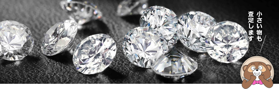 ダイヤモンド買取はお任せください